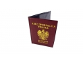Etui na paszport RP