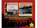 Chór im. Aleksasndrowa 2cd BOX - Kalinka, Wojenne